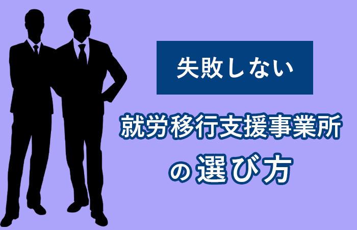 就労移行支援事業所の選び方