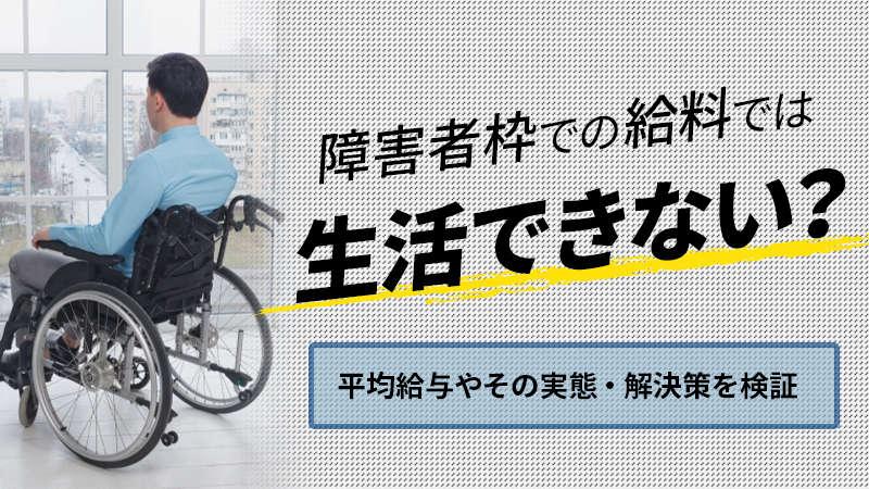 障害者枠での給料