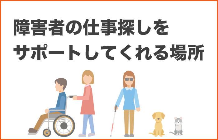 障害者雇用の給料
